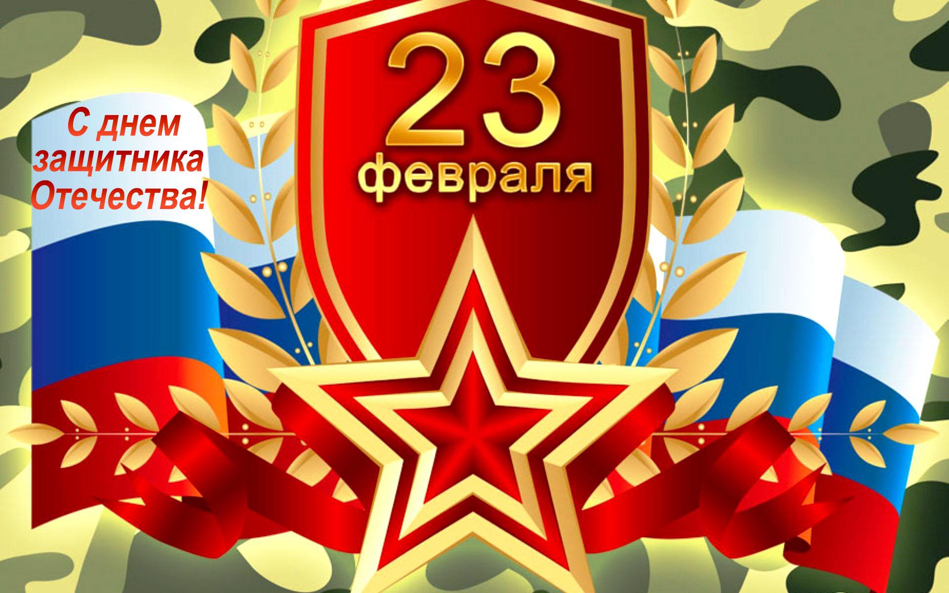 kartinki24_ru_februaru_23_44.jpg
